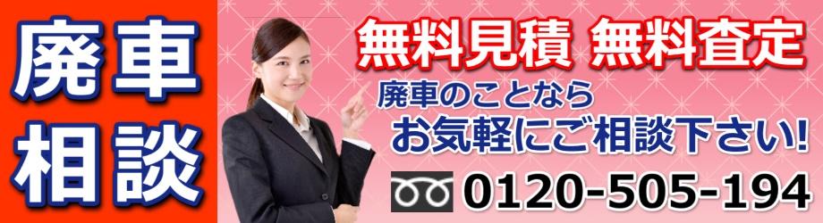 高額買取、無料廃車、迅速対応、手続き簡単!東京23区内の廃車はお任せ下さい