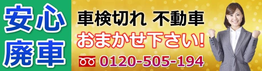 東京23区の廃車、買い取ります! 不要になったお車、不動車、事故車の廃車処分、廃車、改造車、放置車、走行不良車、ディーゼル車、バッテリー上がりの車など! 無料でお引き取りいたします!(地域限定)  高額で買い取れる場合もございます! ディーラーで下取りよりも絶対にお得です!まずはお電話にてお問い合わせ下さい。